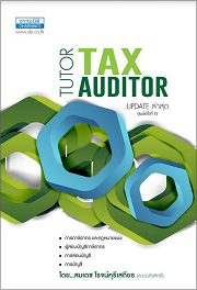 tax,auditor,book,หนังสือสอบบัญชี