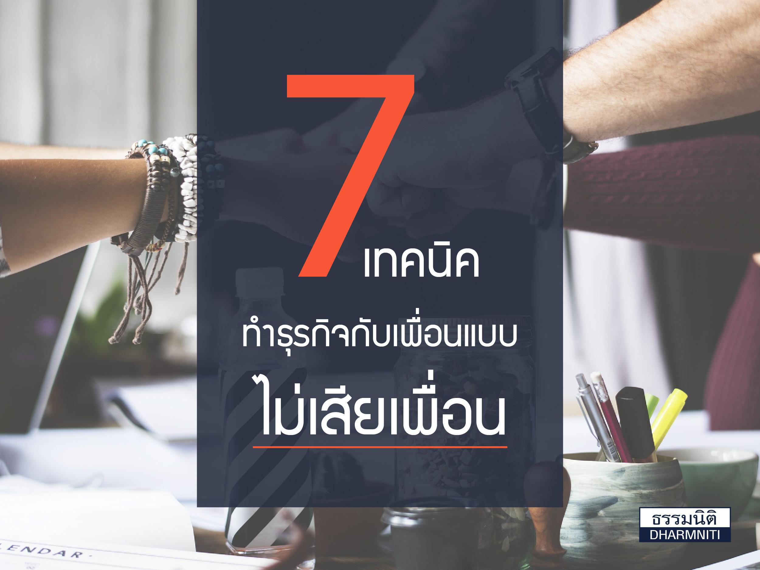 7 เทคนิคทำธุรกิจสำเร็จไม่เสียเพื่อน