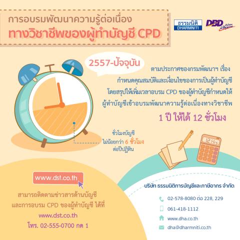การอบรมพัฒนาความรู้ต่อเนื่อง ทางวิชาชีพของผู้ทำบัญชี CPD