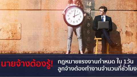 นายจ้างต้องรู้! กฎหมายแรงงานกำหนด ใน 1วัน ลูกจ้างต้องทำงานจำนวนกี่ชั่วโมง