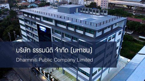 บริษัท ธรรมนิติ จำกัด (มหาชน) รับเจ้าหน้าที่ประสานงานผู้บริหาร, ล่ามภาษาจีน, เลขาผู้บริหาร