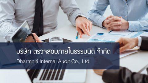 บริษัท ตรวจสอบภายในธรรมนิติ จำกัดรับเจ้าหน้าที่ตรวจสอบภายใน / เจ้าหน้าที่ตรวจสอบภายใน (Inchart)/ IT Audit / เจ้าหน้าที่พัฒนาระบบ(วางระบบบัญชี) / เลขาผู้บริหาร