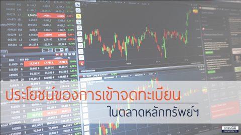 ประโยชน์ของการเข้าจดทะเบียนในตลาดหลักทรัพย์แห่งประเทศไทย