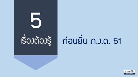 5 เรื่องต้องรู้ก่อนยื่น ภ.ง.ด. 51