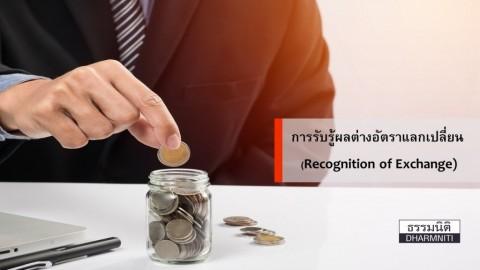 การรับรู้ผลต่างอัตราแลกเปลี่ยน (Recognition of Exchange)
