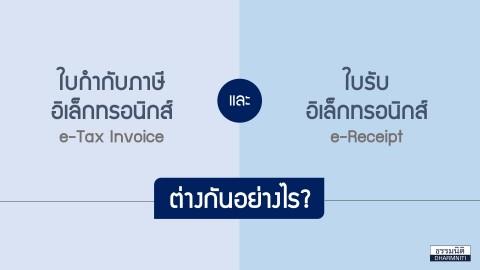 ใบกำกับภาษีและใบรับอิเล็กทรอนิกส์