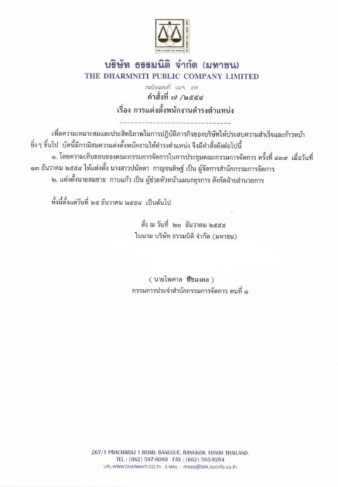 การเเต่งตั้งพนักงานดำรงตำเเหน่ง คำสั่ง 7/2554