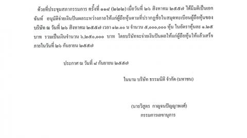 ประกาศ 3/2557 เรื่องการจ่ายเงินปันผลระหว่างกาล