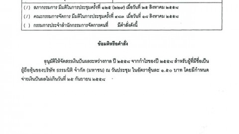 02/031/2558 เรื่องการจ่ายเงินปันผลระหว่างกาล ปี 2558
