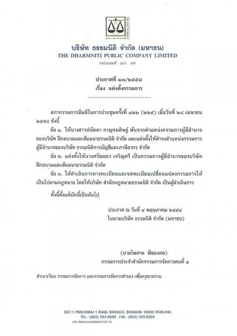 ประกาศ 13/2558 เรื่องเเต่งตั้งกรรมการ