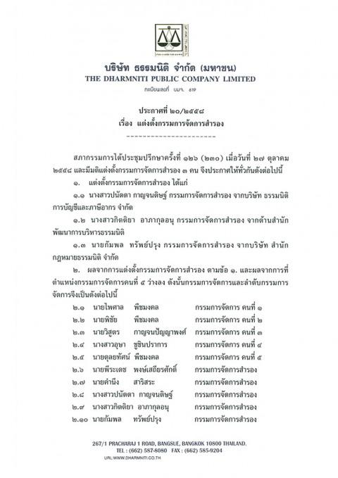 ประกาศที่ 20/2558 เรื่อง แต่งตั้งกรรมการจัดการสำรอง