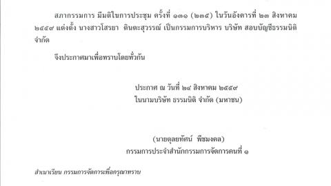 ประกาศที่ 11/2559 แต่งตั้งกรรมการบริหาร สอบบัญชี