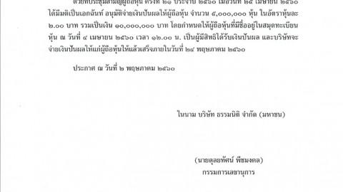 ประกาศที่ 013/2560 การจ่ายเงินปันผล