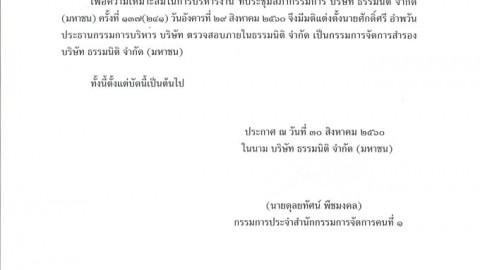 ประกาศที่ 018/2560 แต่งตั้งกรรมการ