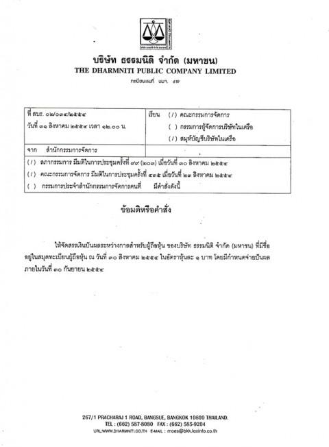 จัดสรรเงินปันผลระหว่างกาลสำหรับผู้ถือหุ้น ของบริษัท ธรรมนิติ จำกัด (มหาชน)