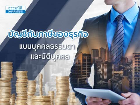 บัญชีกับภาษีของธุรกิจแบบบุคคลธรรมดาและนิติบุคคล