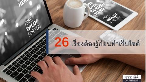 26 เรื่องต้องรู้ก่อนทำเว็บไซต์
