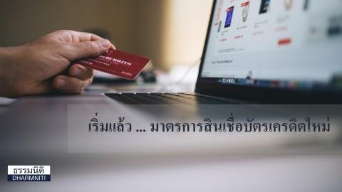 เริ่มแล้ว … มาตรการสินเชื่อบัตรเครดิตใหม่