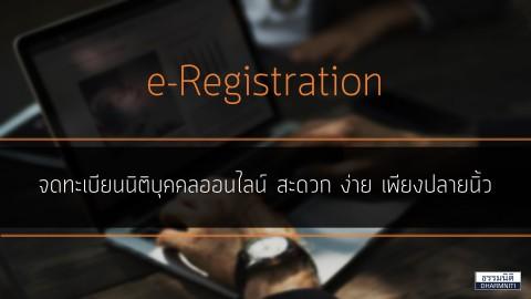 E registration จดทะเบียนนิติบุคคลออนไลน์ สะดวก ง่าย เพียงปลายนิ้ว