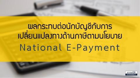 ผลกระทบต่อนักบัญชีกับการเปลี่ยนแปลงทางด้านภาษีตามนโยบาย National E-Payment