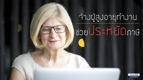 จ้างผู้สูงอายุ สร้างงานช่วยประหยัดภาษี
