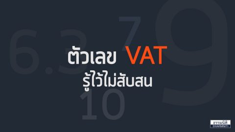 6.3 9 7 10 ตัวเลขภาษีมูลค่าเพิ่ม( VAT) รู้ไว้ไม่สับสน
