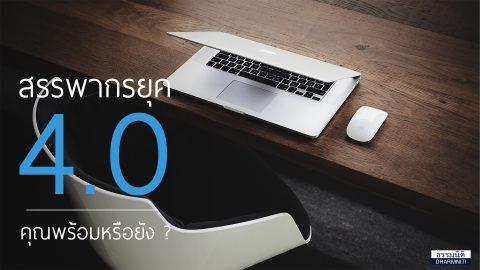 สรรพากรยุค 4.0 … คุณพร้อมหรือยัง