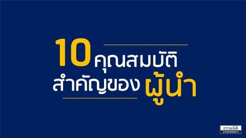 10 คุณสมบัติสำคัญของผู้นำ