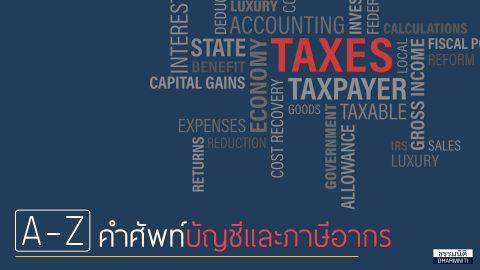 A-Z ศัพท์บัญชีและภาษีอากร