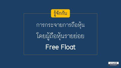 รู้จัก Free Float