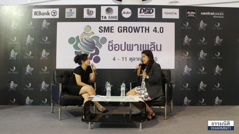 SME GROWTH 4.0 ช้อปพาเพลิน