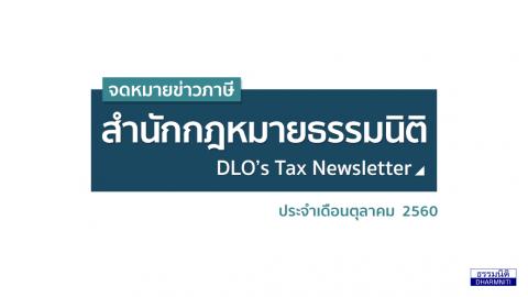 จดหมายข่าวภาษีสำนักกฎหมายธรรมนิติ ประจำเดือนตุลาคม 2560