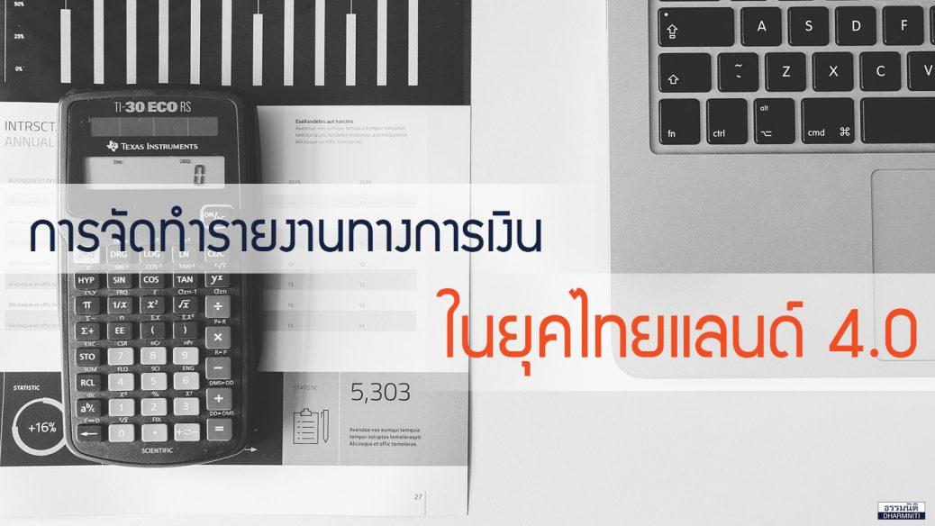 การจัดทำรายงานทางการเงินในยุคไทยแลนด์ 4.0