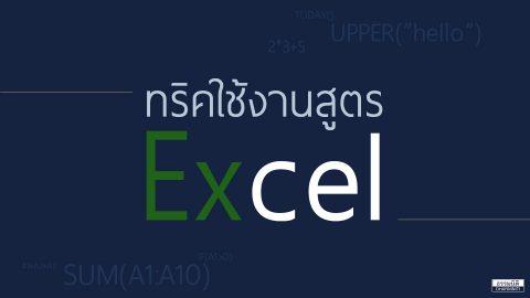 ทริคใช้งานสูตร Excel