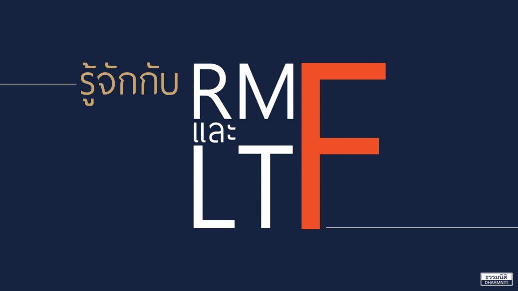 RMF และ LTF