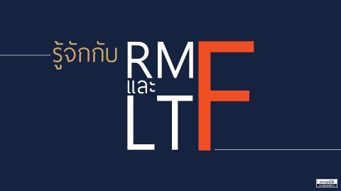 รู้จัก RMF และ LTF