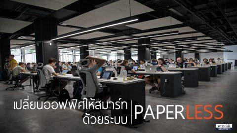 เปลี่ยนออฟฟิศให้สมาร์ทด้วย Paperless office