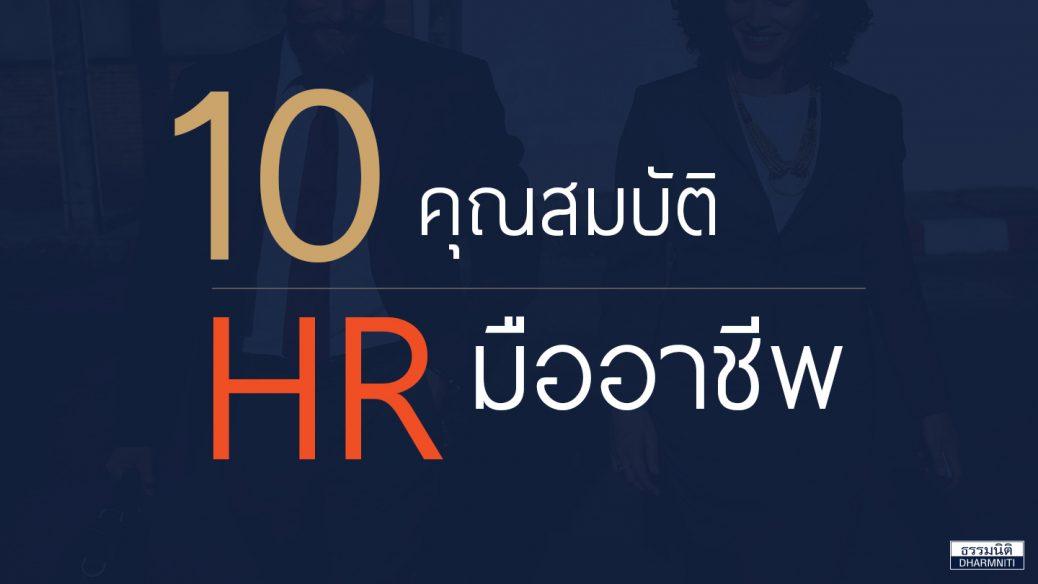 HR มืออาชีพ
