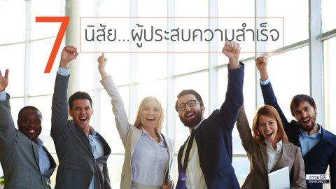 7 นิสัยผู้ประสบความสำเร็จ