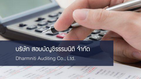 บริษัท สอบบัญชีธรรมนิติ จำกัด รับสมัคร : ผู้ช่วยผู้ตรวจสอบบัญชี/ ผู้ช่วยผู้ตรวจสอบบัญชี (Inchart) / IT Audit /เลขาผู้บริหาร