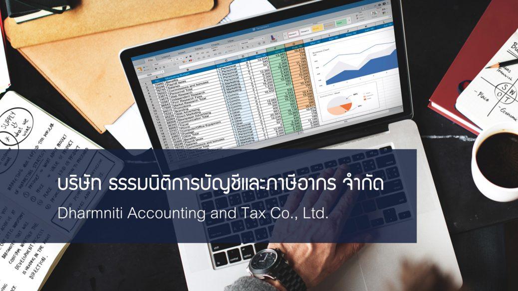 ธรรมนิติการบัญชีและภาษีอากรรับสมัครงาน