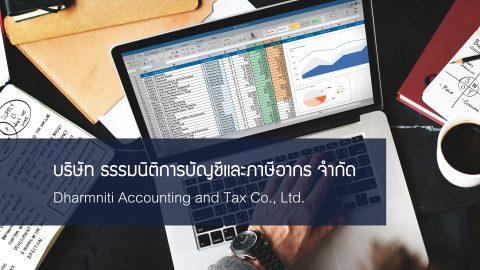 บริษัท ธรรมนิติการบัญชีและภาษีอากร จำกัด รับสมัครเจ้าหน้าที่บัญชี / หัวหน้าแผนกบัญชี/ เจ้าหน้าที่จัดทำเงินเดือน/ ผู้จัดการฝ่ายจัดทำเงินเดือน/IT Support /เลขาผู้บริหาร