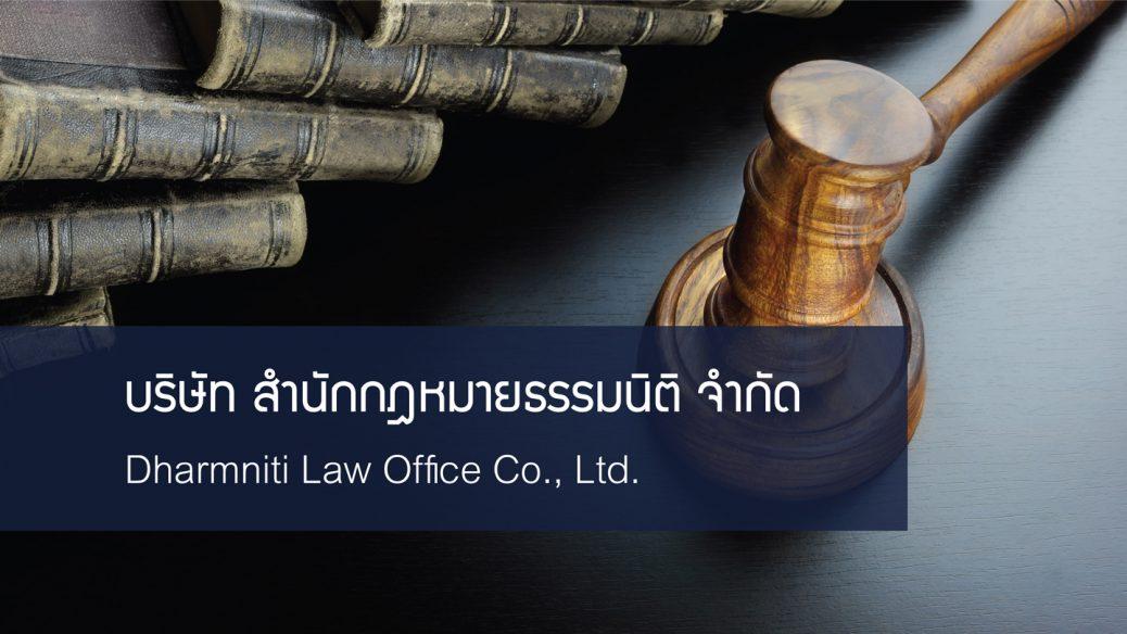 สำนักงานกฎหมายธรรมนิติรับสมัครงาน