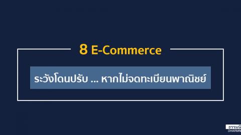 8 E-Commerce ระวังโดนปรับ … หากไม่จดทะเบียนพาณิชย์