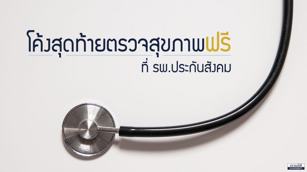 ตรวจสุขภาพฟรีที่รพ ประกันสังคม