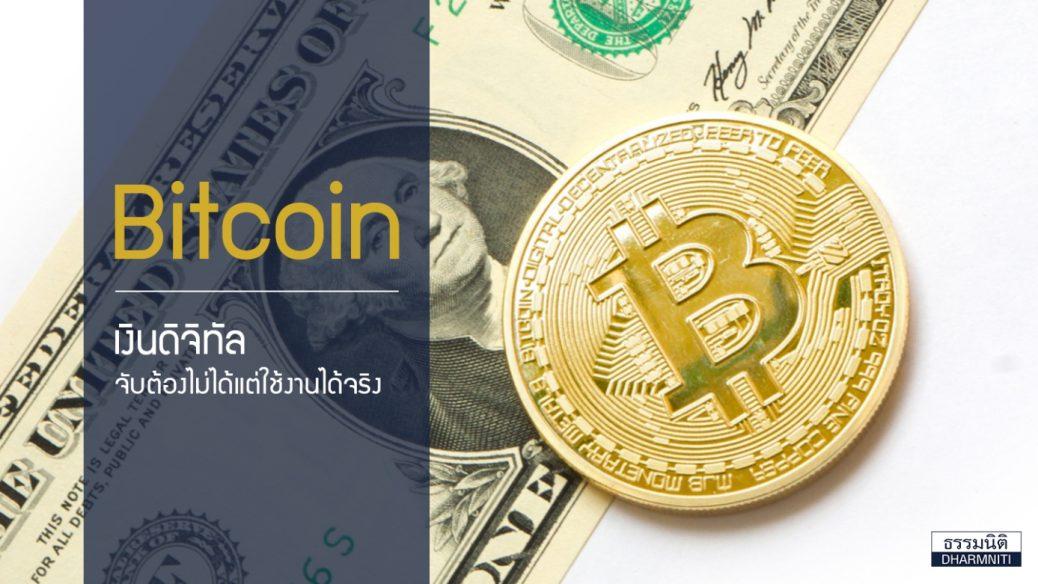 Bitcoin เงินดิจิทัล