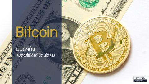 Bitcoin เงินดิจิทัล : จับต้องไม่ได้แต่ใช้งานได้จริง