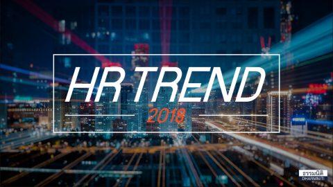 HR Trend 2018