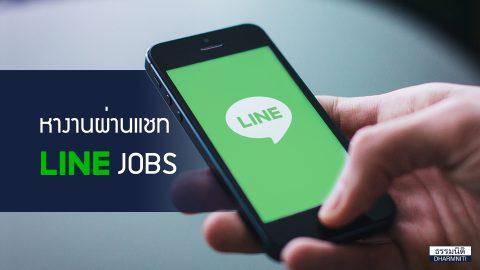 ยุคดิจิทัลหางานผ่านแชท LINE jobs