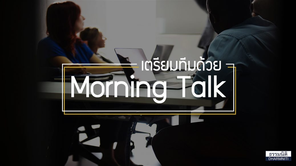 morning talk